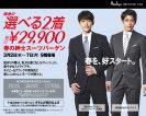 阪急スーツ