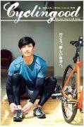 サイクリングッド1
